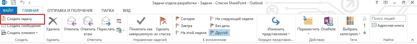 рис 5. Синхронизация с Outlook